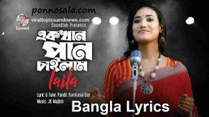 Ek Khan Pan Chailam Pan Dile Nah Lyrics by Laila Bangla Folk Song